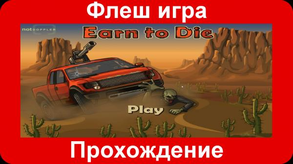 Earn to Die (Дави зомби) - Прохождение
