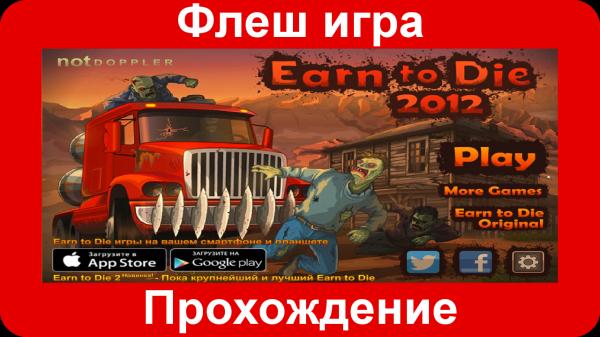 Earn to Die 2012 (Дави зомби 2012) - Прохождение