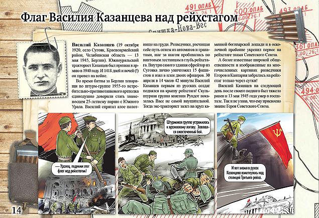 В Челябинске выпустили первый комикс о Великой Отечественной войне