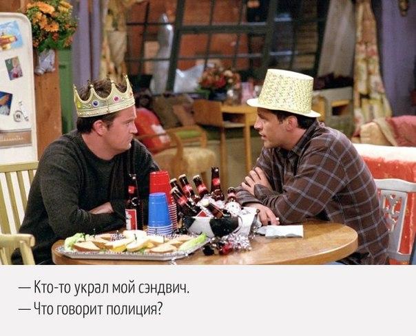 Самые смешные шутки Чендлера Бинга из сериала «Друзья»