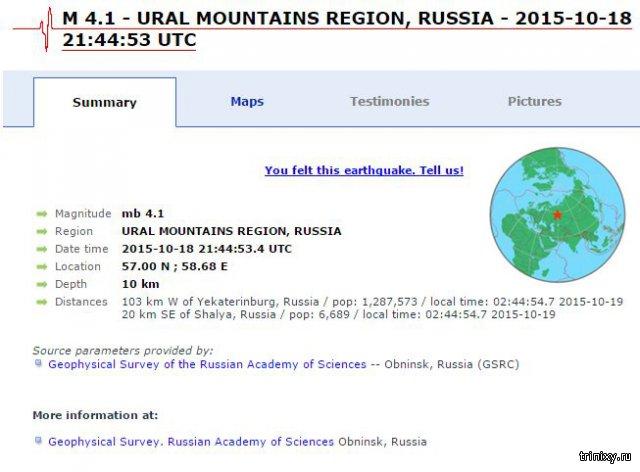 На Урале произошло землетрясение