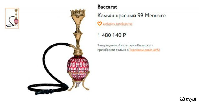 Заоблачные цены эксклюзивных товаров московского ЦУМа