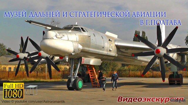 Музей дальней и стратегической авиации - ВидеоЭкскурсия