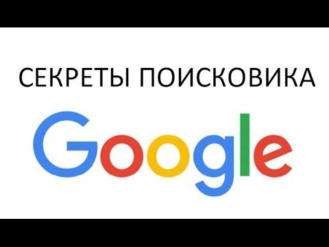 Секреты Гугла, о которых Вы, возможно, не знали