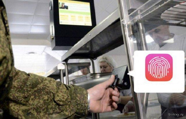 Военнослужащие российской армии будут получать еду по отпечаткам пальцев