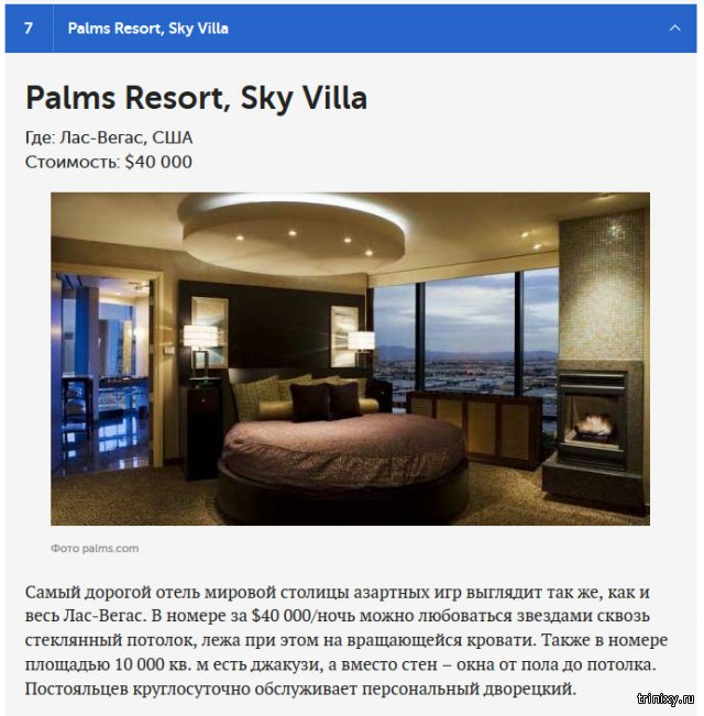 10 самых дорогих гостиничных номеров
