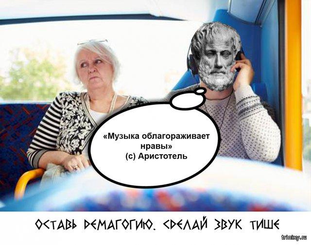 5 идиотских привычек в общественном транспорте, которые не смогли бы оправдать даже философы