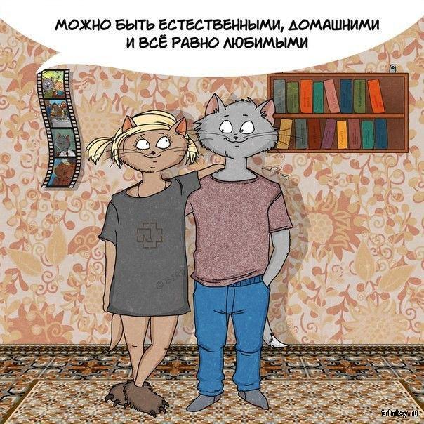 Плюсы совместной жизни в прикольных комиксах