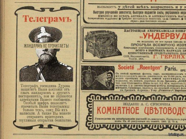Какой бы была реклама современных компаний 110 лет назад