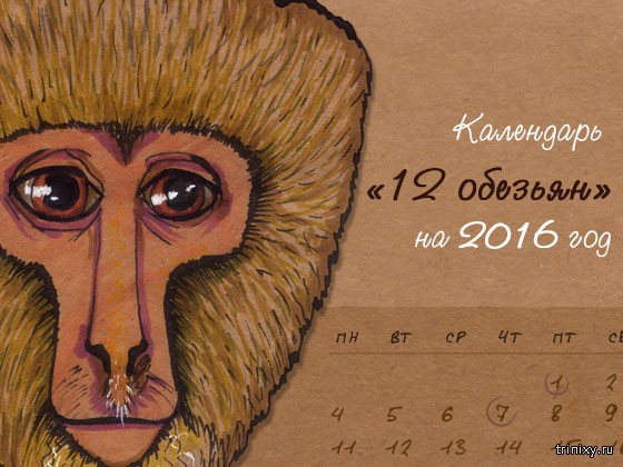 Перекидной календарь \