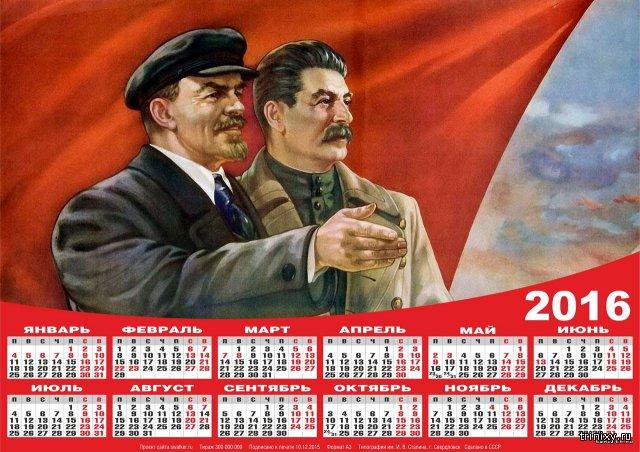 Календари на 2016 год из серии назад в СССР