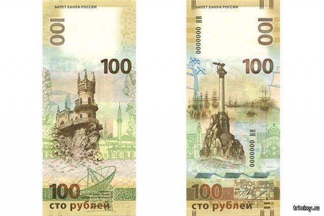 Банк России выпустил 100-рублевую купюру, посвященную Крыму и Севастополю