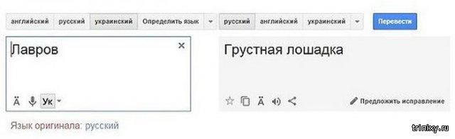 Google Translate исправил некорректный перевод «Российской Федерации» на «Мордор»