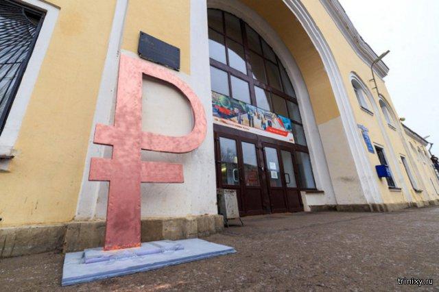 На железнодорожной станции Дно установили инсталляцию в виде знака российского рубля