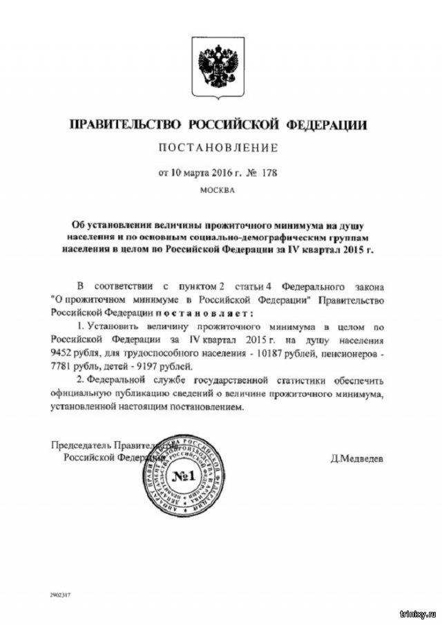 В России снизили прожиточный минимум