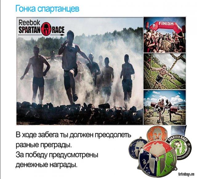 Уникальные марафоны в мире