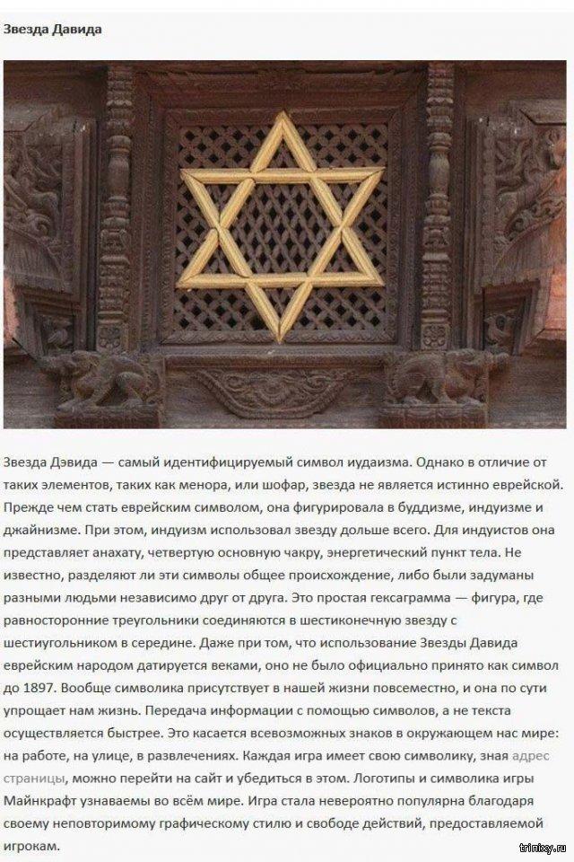 Значение известных символов и их история