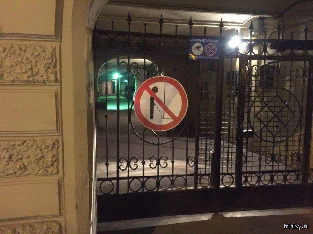 В Санкт-Петербурге появились мотивирующие «дорожные знаки»