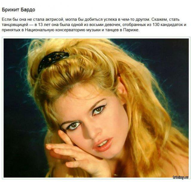 Факты о том, кем были знаменитости в молодости