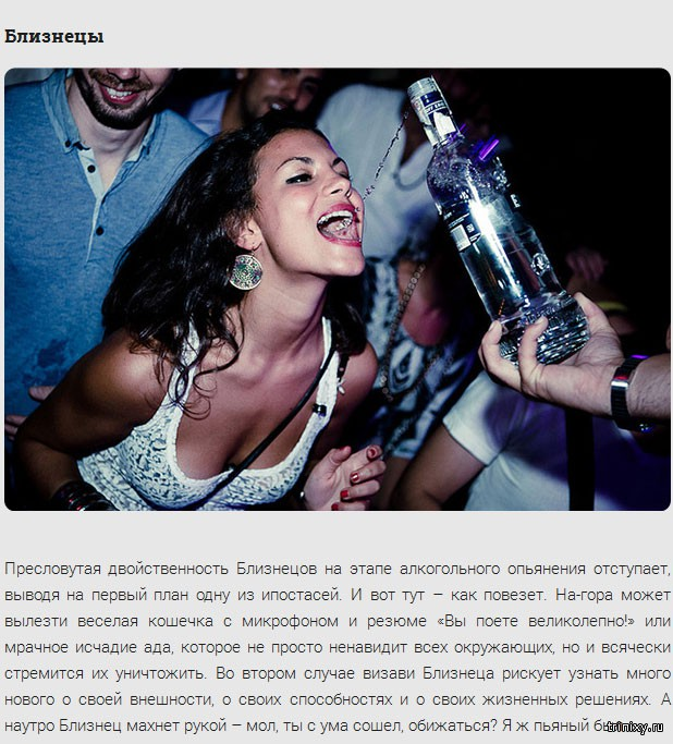 Влияние алкоголя на знаки зодиака