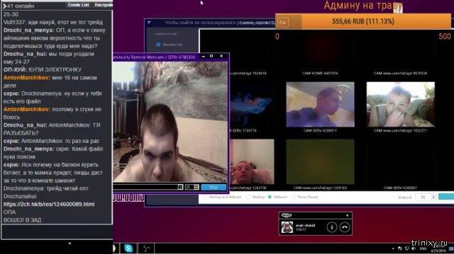Хакер устроил шоу по наблюдению за пользователями взломанных компьютеров