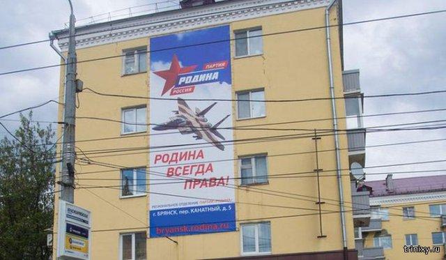К 9 мая партия «Родина» повесила плакат в Брянске с американским истребителем