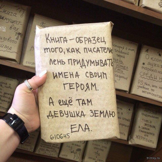 Штуки от библиотекарей