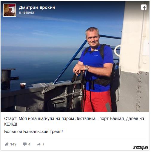 Вокруг Байкала за 50 дней
