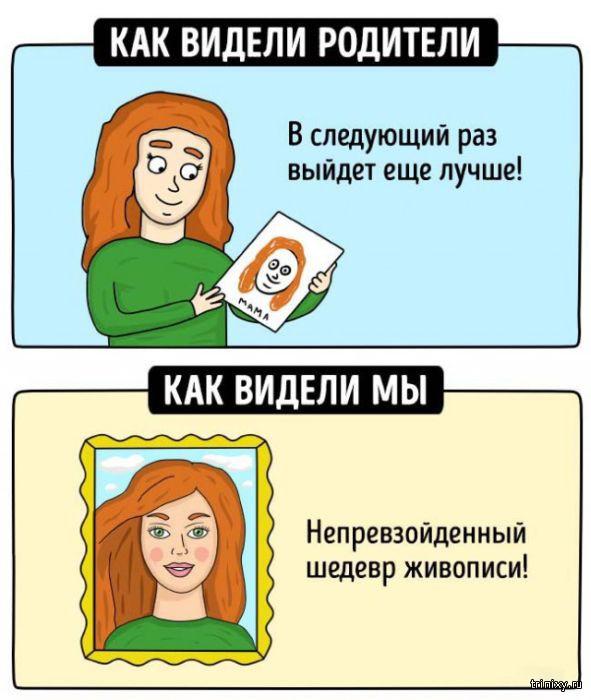 Как видели наше детство родители и как видели его мы