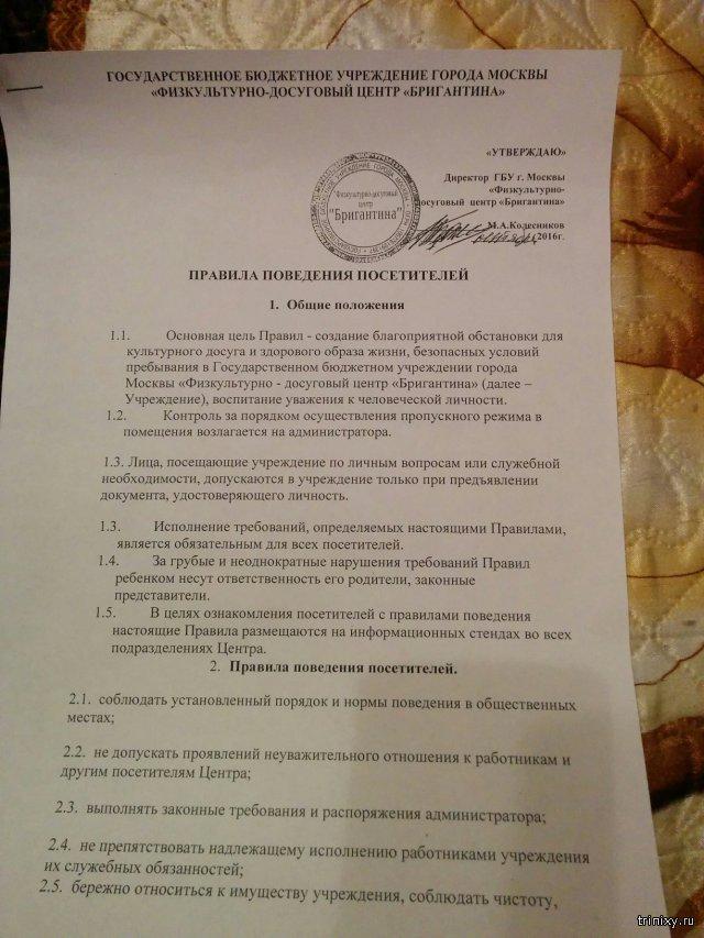 Вот такие правила в московском центре досуга детей подписывает директор!