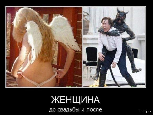 Демотиваторы про женщин!