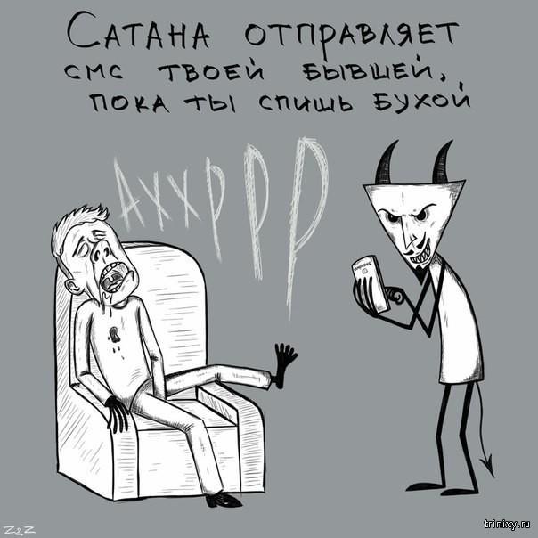 Сатанинские будни
