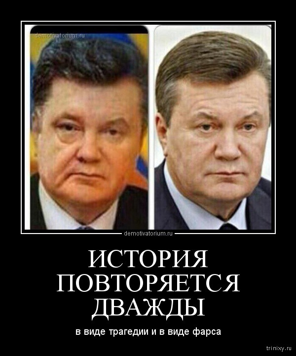 Демотиваторы про политику Украины!