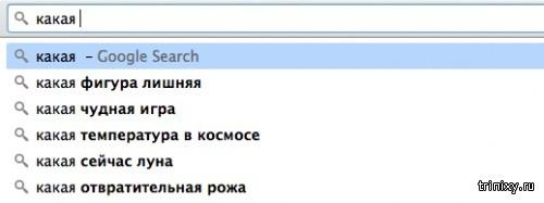 Самые нелепые и смешные поисковые запросы