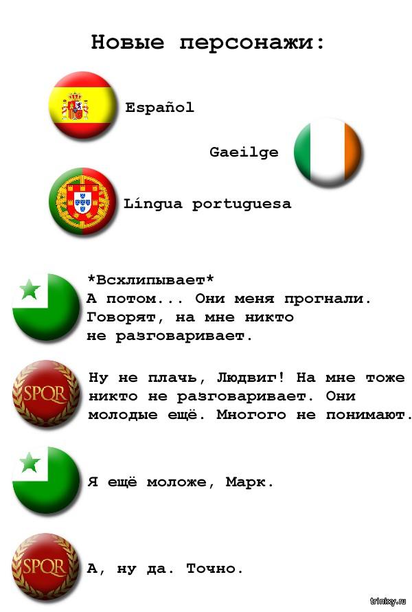 Лингвистический конгресс: международный язык. Часть 2