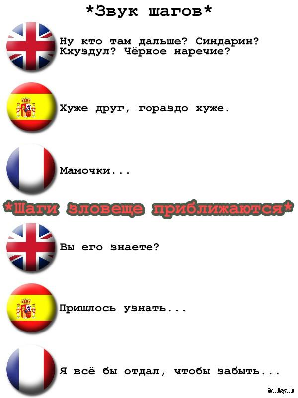 Лингвистический конгресс: международный язык. Часть 4