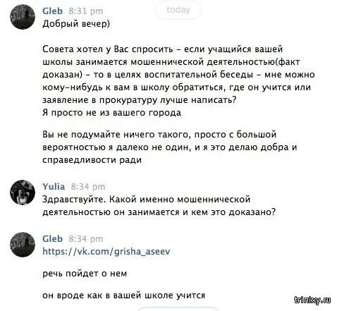 Преступление и наказание в социальной сети