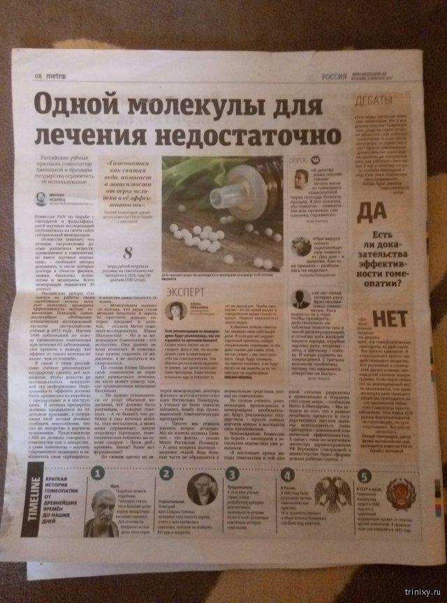 Когда решил газетку почитать, а тут - такое..