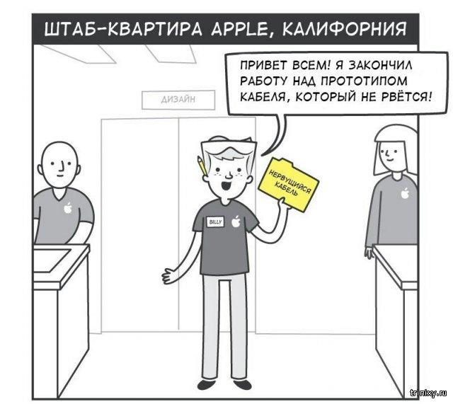 Тем временем в офисе компании Apple