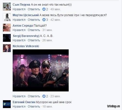 В Интернете посмеялись над нелепым нарядом украинского нардепа