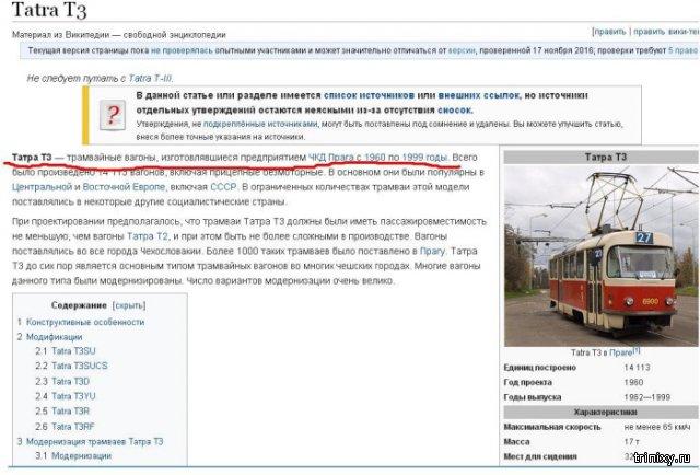 Новые европейские трамваи для европейской страны