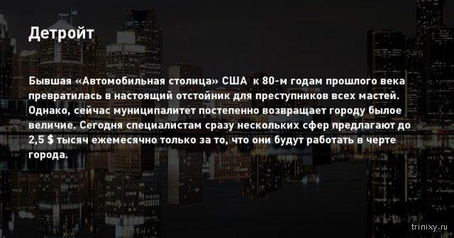Города, в которых правительство платит за проживание