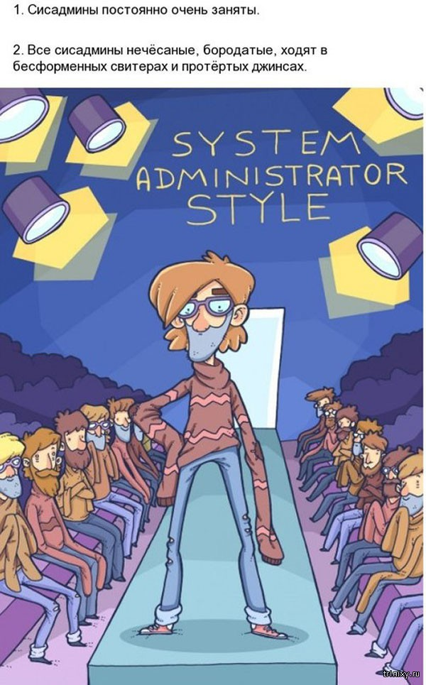 Стереотипы о программистах и системных администраторах