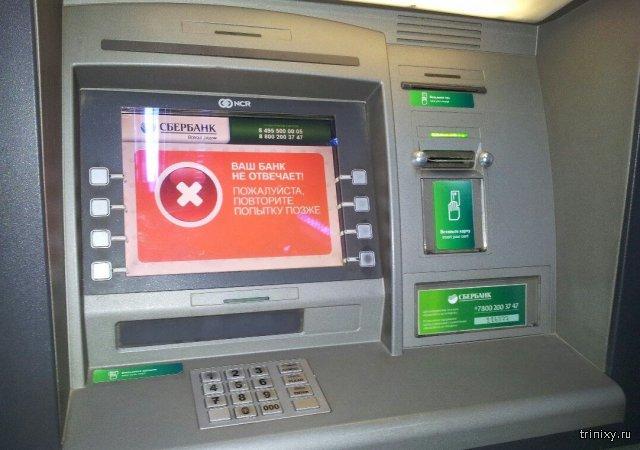 Банкоматы Сбербанка отказываются выдавать наличные, а терминалы – переводить безнал