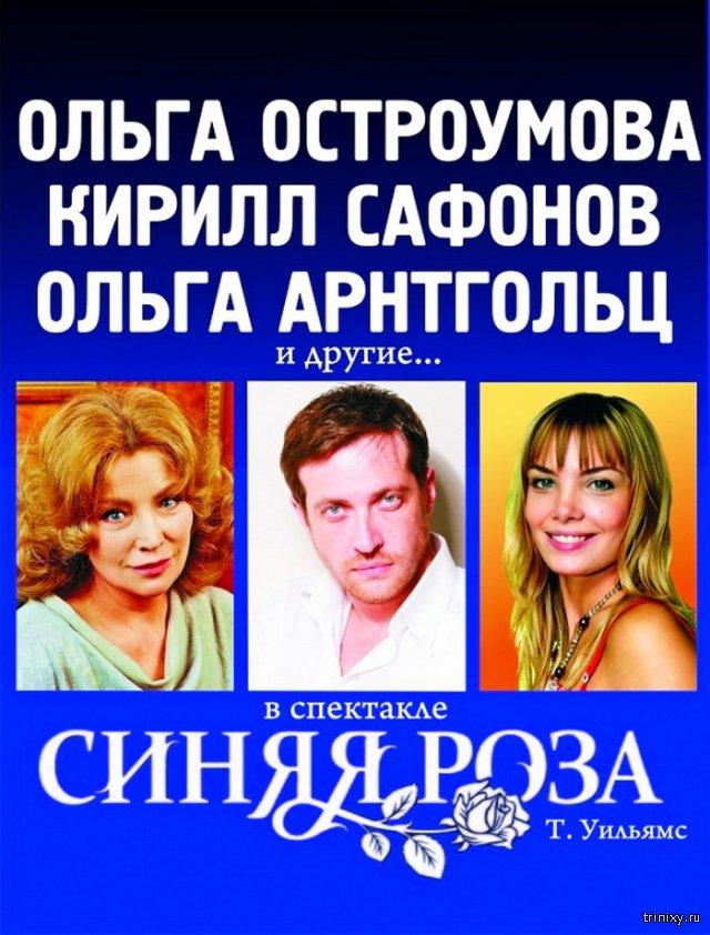 Актёра Кирилла Сафонова не пустили в Украину