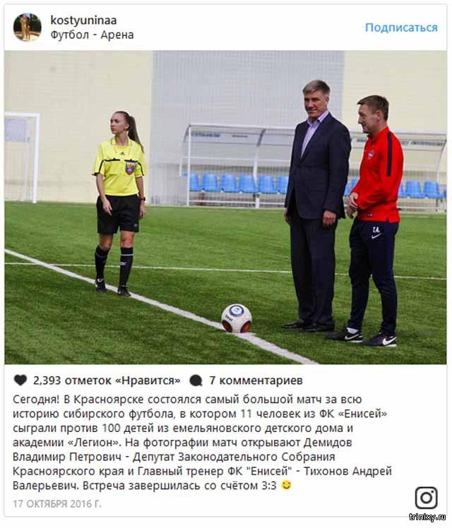 Сибирячка-футбольный арбитр прославилась откровенными снимками