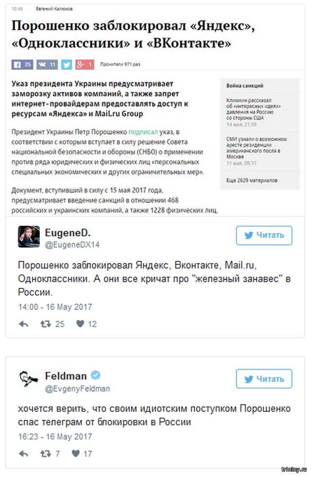 Реакция соцсетей на запрет Порошенко