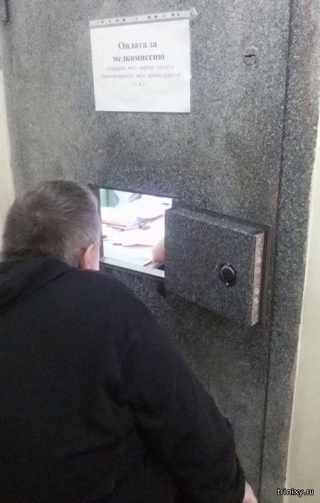 Необычная касса в поликлинике в Белгороде
