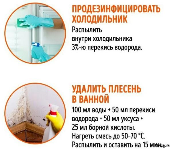 Как использовать перекись водорода в быту