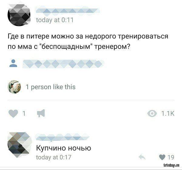 Приколы и комментарии из социальных сетей